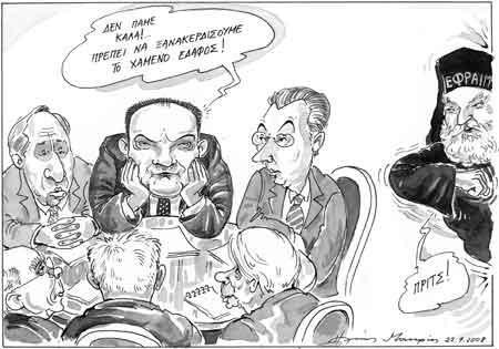 Σκίτσο του Hλία Mακρή. Η ΚΑΘΗΜΕΡΙΝΗ