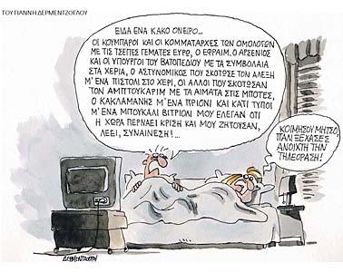 Η γελοιογραφία της ημέρας από τον Γιάννη Δερμεντζόγλου [Ελεύθερος Τύπος]